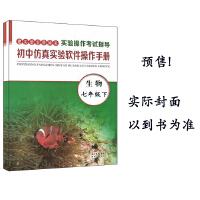 预售!《初中仿真实验软件操作手册》生物七年级下册(含软件)