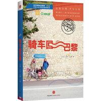 (签名版)骑车回巴黎(从中国骑车回巴黎实现单车梦想,法国帅哥当当网亲笔签名版)