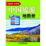中国旅游地图册(大字版)不仅仅是旅游攻略,更是一种生活方式,一场文化传播。覆盖全国的交通、旅游地图,全国旅游景点介绍