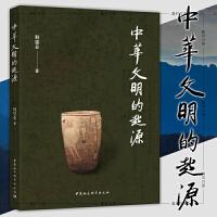 现货 正版图书 中华文明的起源 韩建业 著 社会科学4月 中国社会科学出版社
