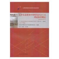 自考教材 03707 3707 12656 毛泽东思想和中国特色社会主义理论体系概论 2015年版 钱淦荣 罗正楷 北