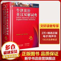 牛津高阶英汉双解词典 第8版(第8版) 商务印书馆