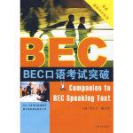 【旧书二手书9成新】BEC口语考试突破 季大方,陈克明著 9787210040934 江西人民出版社