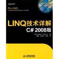 LINQ技术详解C#2008版 [美] 拉特兹(Rattz J.C.),程胜,朱新宁,杨萍 人民邮电出版社978711
