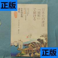 【二手旧书9成新】日本历史的谜底:藏在地形里的秘密 /[日]竹村?