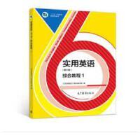 实用英语(第六版)综合教程1 《实用英语》教材编写组 9787040527858