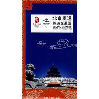北京奥运旅游交通图