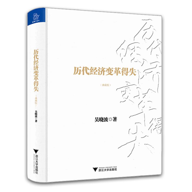 历代经济变革得失(典藏版)(不研究历代经济的变革,其实无法真正理解当前的中国!)