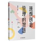 班级创意管理的智慧 大夏书系(全国中小学班主任培训用书)