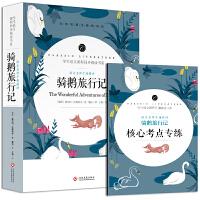 骑鹅旅行记 彩图注音版 一二三年级课外阅读书世界经典儿童文学少儿名著童话故事书