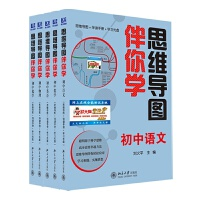 思维导图伴你学 初中语文 数学 英语 物理 化学 中考理科总复习 思维导图伴你轻松学习 全套5本