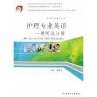 护理专业英语:视听说分册(高职涉外护理/CD) 刘国全 主编