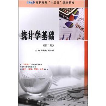 统计学基础(货号:A4) 陈英乾,刘伟娜 9787305216466 南京大学出版社书源图书专营店