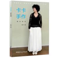 正版书籍 9787516010358卡卡手作 蕾丝物语 张卡 中国建材工业出版社