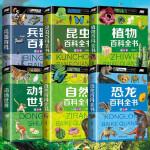 百科全书百科全书全6册 恐龙兵器动物世界自然植物昆虫百科知识大全书儿童读物故事书籍 6-7-8-10-12周