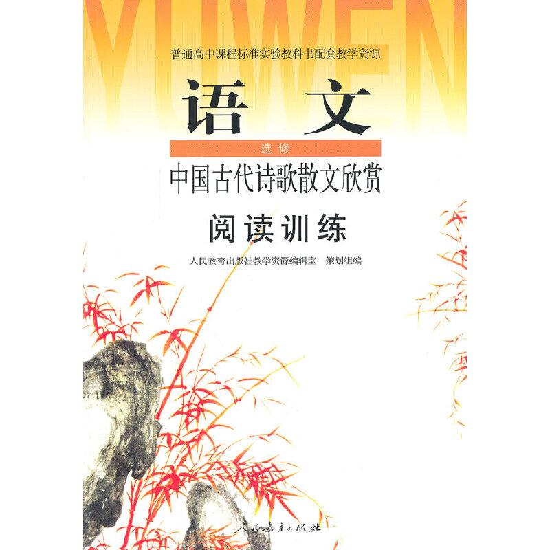 普通高中课程标准实验教科书配套教学资源 阅读训练·高中语文选修 中国古代诗歌散文欣赏