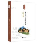 浙江方言资源典藏・诸暨