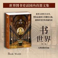 书世界・第一集 世界图书史话国内di一部文集