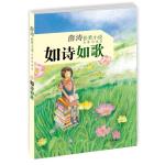 薛涛获奖小说(名家导读本):如诗如歌