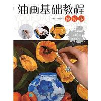 油画基础教程(修订版)