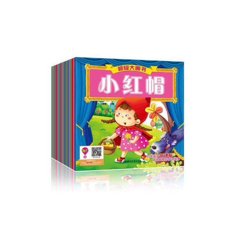 儿童绘本平装超级大画书20册0-3岁绘本图书3-6岁图画书幼儿读物注音