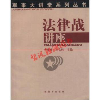 【旧书二手书9成新】军事大讲堂系列丛书:法律战讲座