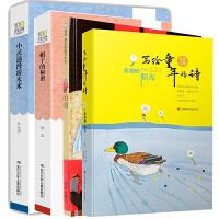三年级课外必读书4册躲猫猫大王 小灵通漫游未来 帽子的秘密 写给童年的诗 柔软的阳光