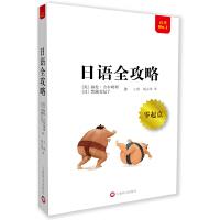 日语全攻略(配MP3)(全攻略系列)