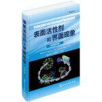表面活性剂和界面现象