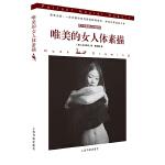 西方绘画技法经典教程:唯美的女人体素描