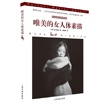 西方绘画技法经典教程:唯美的女人体素描 聚焦光与影,教你画出结构精准、体态优美的女人体