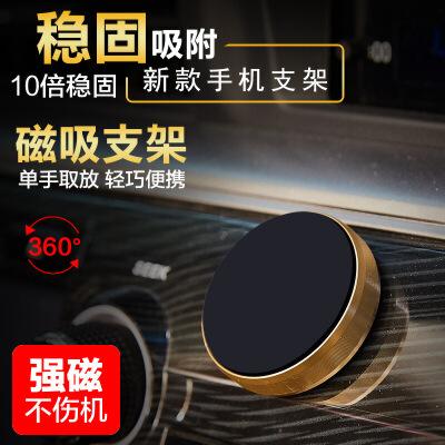 仪表台车载手机支架强磁性粘贴吸盘式汽车车用卡扣磁铁通用手机座导航多功能通用版支架