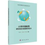 小学环境教育学科同步渗透教学设计 9787030507709