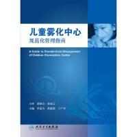 【旧书二手书9成新】儿童雾化中心规范化管理指南 申昆玲 9787117199971 人民卫生出版社