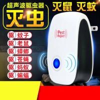 【大功率】超声波电子驱蚊器驱鼠器智能电子猫干扰驱虫捕鼠器家用-(注本款40平方有效 )