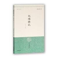 板桥杂记{外一种}(明清小品丛刊) [清]余怀,李金堂 校注 上海古籍出版社 9787532528332 【收藏书籍,