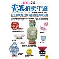 2015全球瓷器拍卖年鉴(仅适用PC阅读)