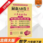 最新AB卷 六年级数学 北师大 下册 2019春