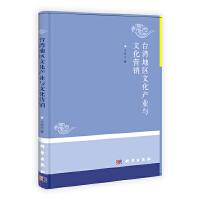 台湾地区文化产业与文化营销