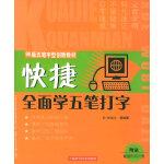 快捷全面学五笔打字――98版五笔字型创新教材