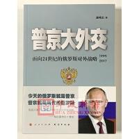 正版现货 普京大外交:面向21世纪的俄罗斯对外战略(1999-2017)人民出版社