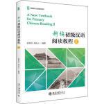 新编初级汉语阅读教程II 9787301298268 张世涛,刘若云 北京大学出版社