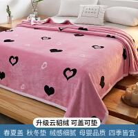 冬季加厚保暖云貂绒毛毯珊瑚绒床单垫法兰绒毯子单人男女学生宿舍