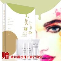 【�送�W�漫珍珠白旅行套�b】正版�D�� 上海��特美��圣�升�版 美 ��拉培�� 著 �V西��范大�W出版社