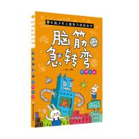 中国少年儿童智力挑战全书:脑筋急转弯・异想天开(彩绘注音版)
