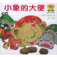 小象的大便(注音版)――幼儿启蒙图画书