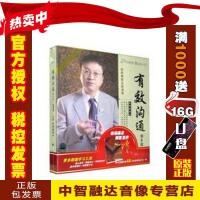 正版包票 有效沟通机场版 余世维 7DVD5CD 视频讲座光盘碟片