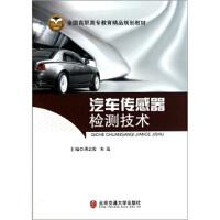 全国高职高专教育精品规划教材:汽车传感器检测技术 9787512104846