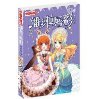正版书籍 9787514824452《中国卡通》漫画书――潘多拉的唇彩 漫画版2 千樱绘 中国少年儿童出版社