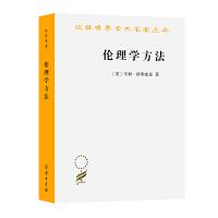 伦理学方法 [英]亨利・西季威克 著 廖申白 译(汉译名著本)商务印书馆